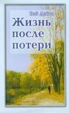 """Обложка книги """"Наутро после потери"""""""