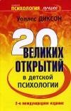 ДВАДЦАТЬ ВЕЛИКИХ ОТКРЫТИЙ В ДЕТСКОЙ ПСИХОЛОГИИ, Диксон Волес