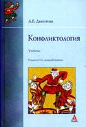 Конфликтология, Дмитриев Анатолий
