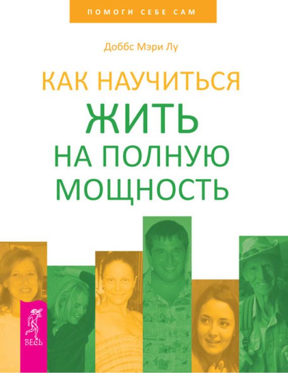 """Обложка книги """"Как научиться жить на полную мощность"""""""