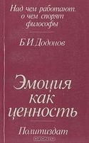 Эмоция как ценность, Додонов Борис