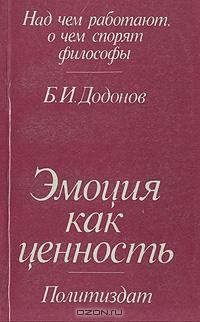 """Обложка книги """"Эмоция как ценность"""""""