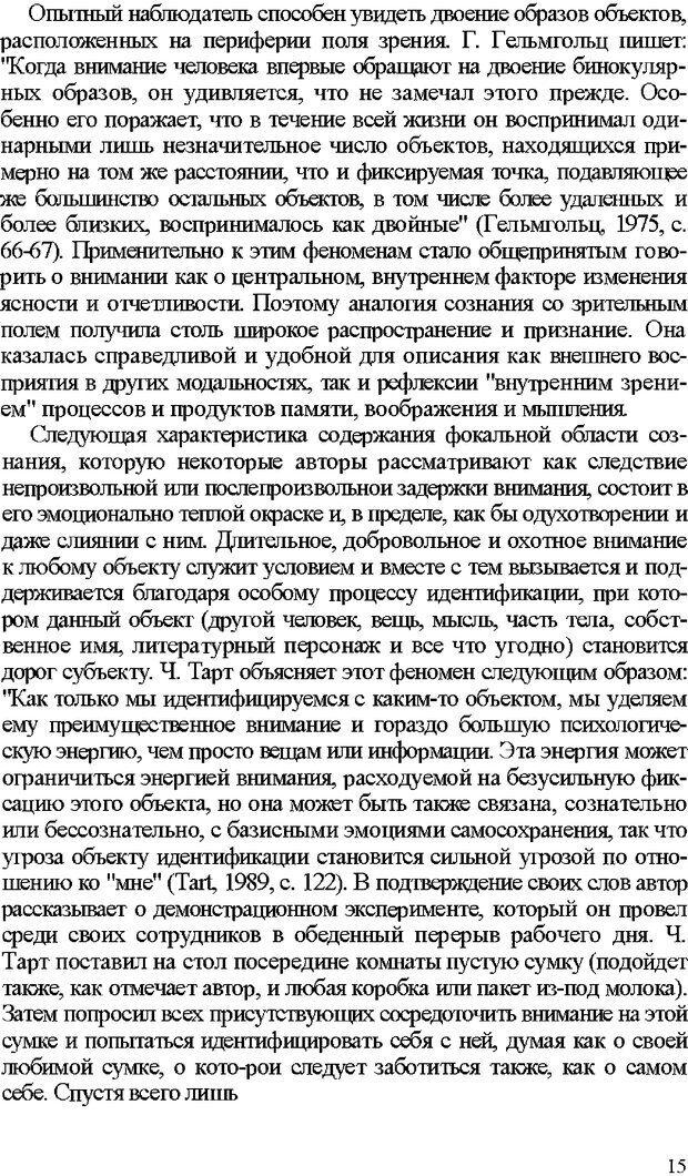 DJVU. Психология внимания. Дормашев Ю. Б. Страница 10. Читать онлайн