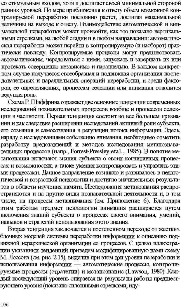 DJVU. Психология внимания. Дормашев Ю. Б. Страница 101. Читать онлайн