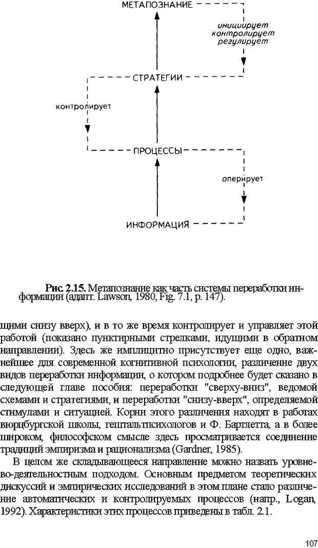 DJVU. Психология внимания. Дормашев Ю. Б. Страница 102. Читать онлайн