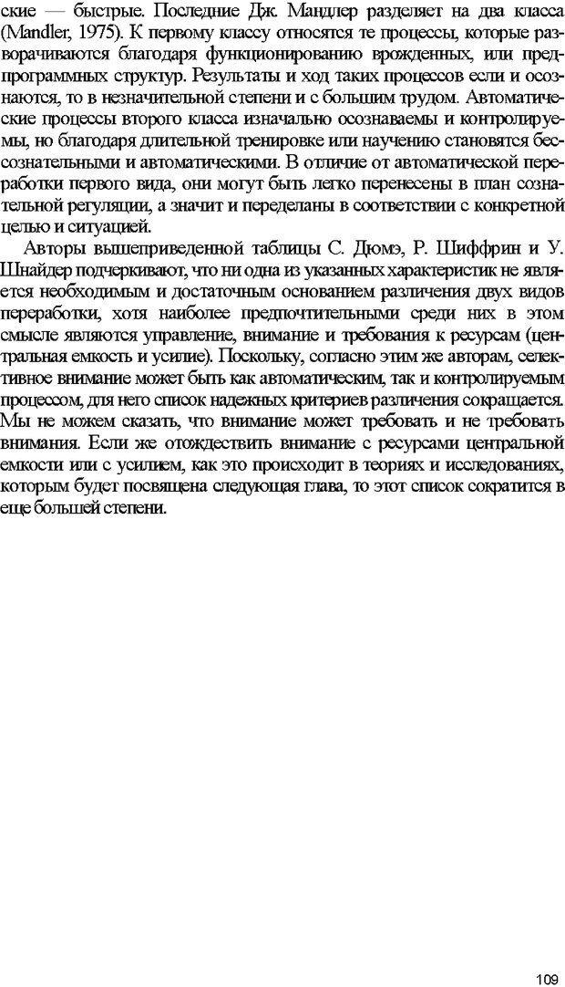 DJVU. Психология внимания. Дормашев Ю. Б. Страница 104. Читать онлайн