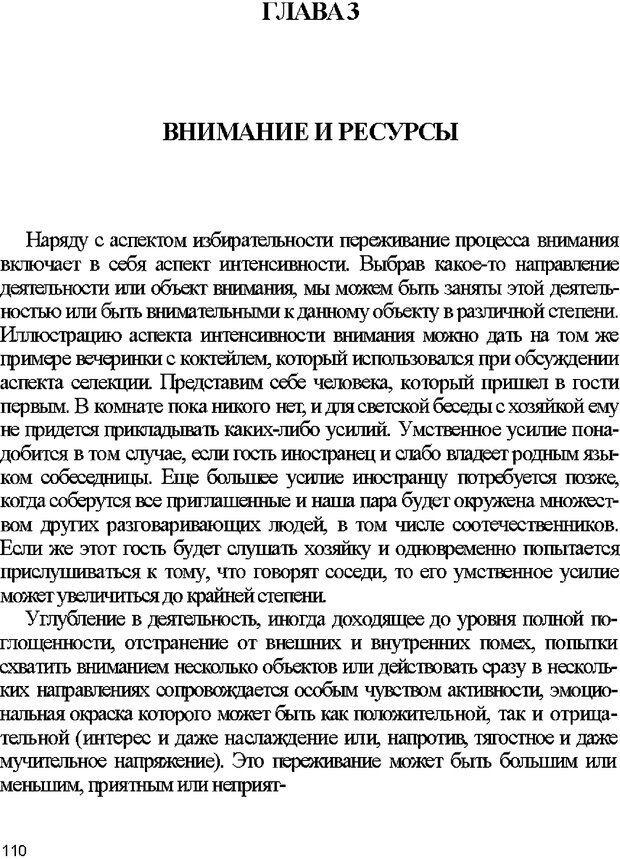 DJVU. Психология внимания. Дормашев Ю. Б. Страница 105. Читать онлайн