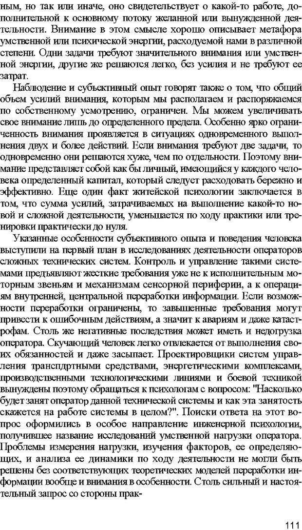 DJVU. Психология внимания. Дормашев Ю. Б. Страница 106. Читать онлайн