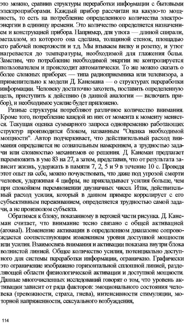 DJVU. Психология внимания. Дормашев Ю. Б. Страница 109. Читать онлайн