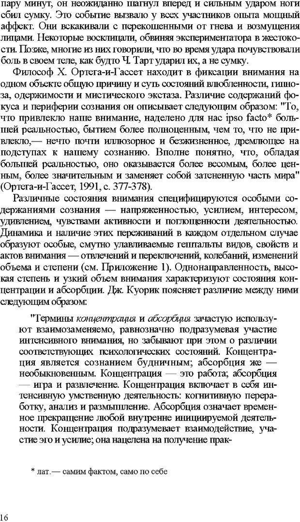 DJVU. Психология внимания. Дормашев Ю. Б. Страница 11. Читать онлайн