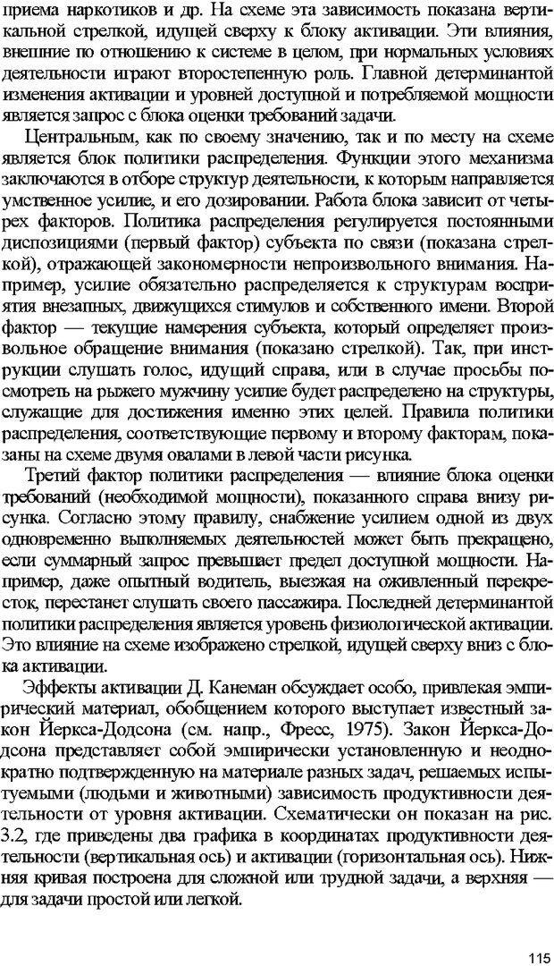DJVU. Психология внимания. Дормашев Ю. Б. Страница 110. Читать онлайн