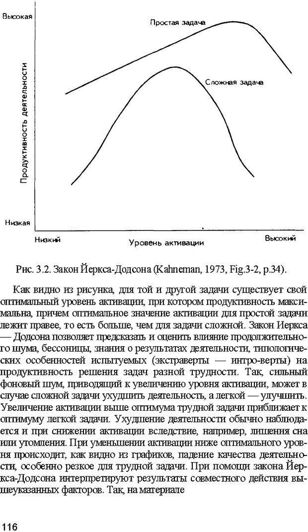 DJVU. Психология внимания. Дормашев Ю. Б. Страница 111. Читать онлайн