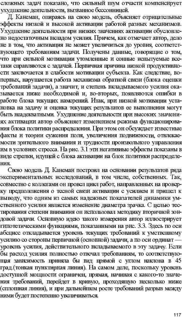 DJVU. Психология внимания. Дормашев Ю. Б. Страница 112. Читать онлайн