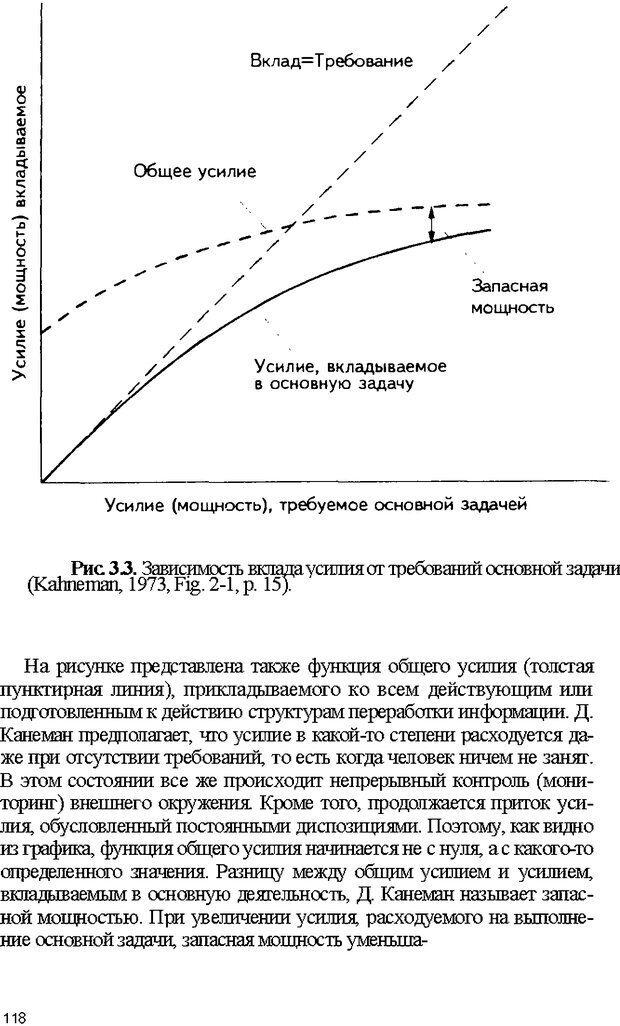 DJVU. Психология внимания. Дормашев Ю. Б. Страница 113. Читать онлайн