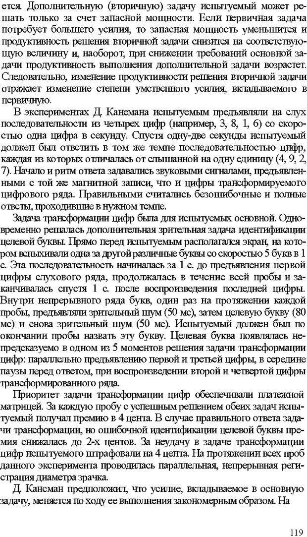 DJVU. Психология внимания. Дормашев Ю. Б. Страница 114. Читать онлайн