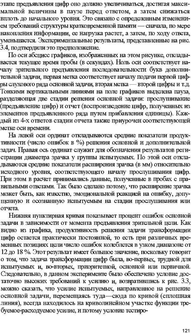 DJVU. Психология внимания. Дормашев Ю. Б. Страница 116. Читать онлайн