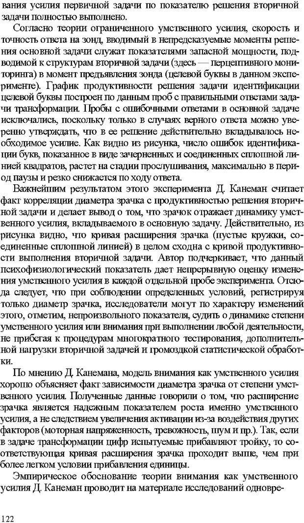 DJVU. Психология внимания. Дормашев Ю. Б. Страница 117. Читать онлайн