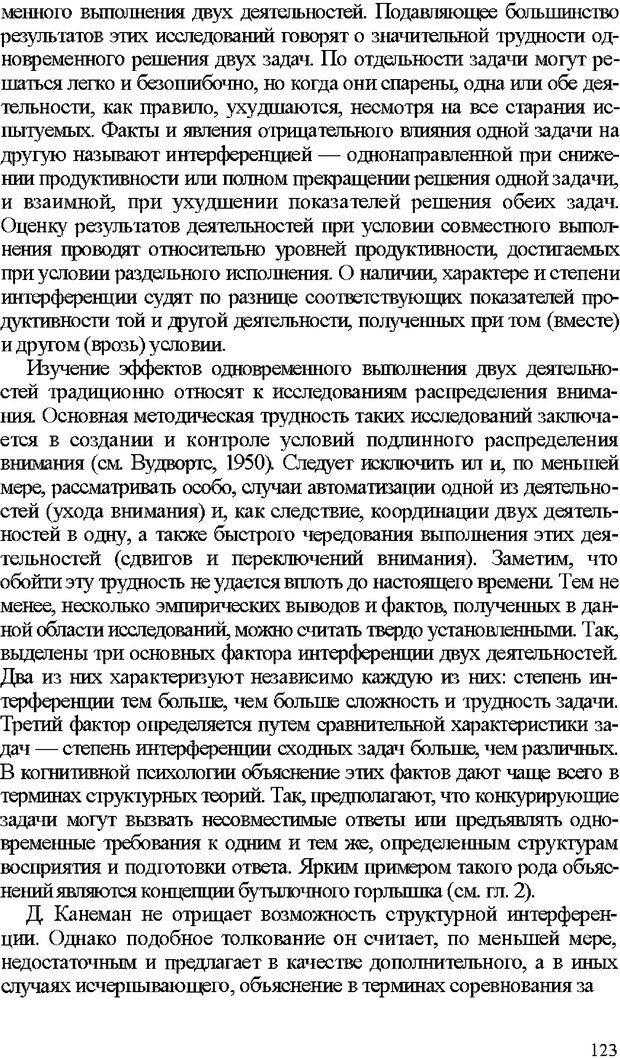 DJVU. Психология внимания. Дормашев Ю. Б. Страница 118. Читать онлайн