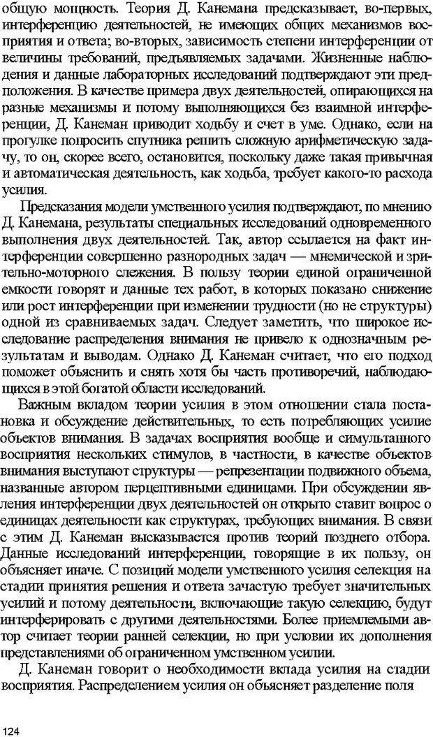 DJVU. Психология внимания. Дормашев Ю. Б. Страница 119. Читать онлайн