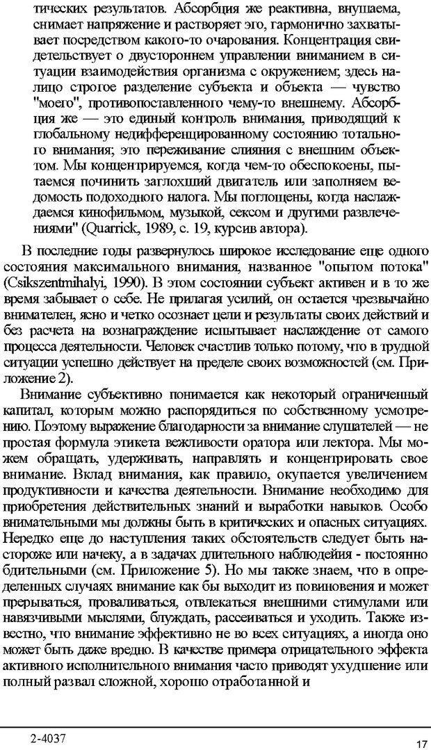 DJVU. Психология внимания. Дормашев Ю. Б. Страница 12. Читать онлайн