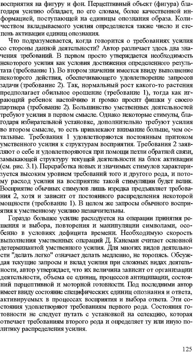 DJVU. Психология внимания. Дормашев Ю. Б. Страница 120. Читать онлайн