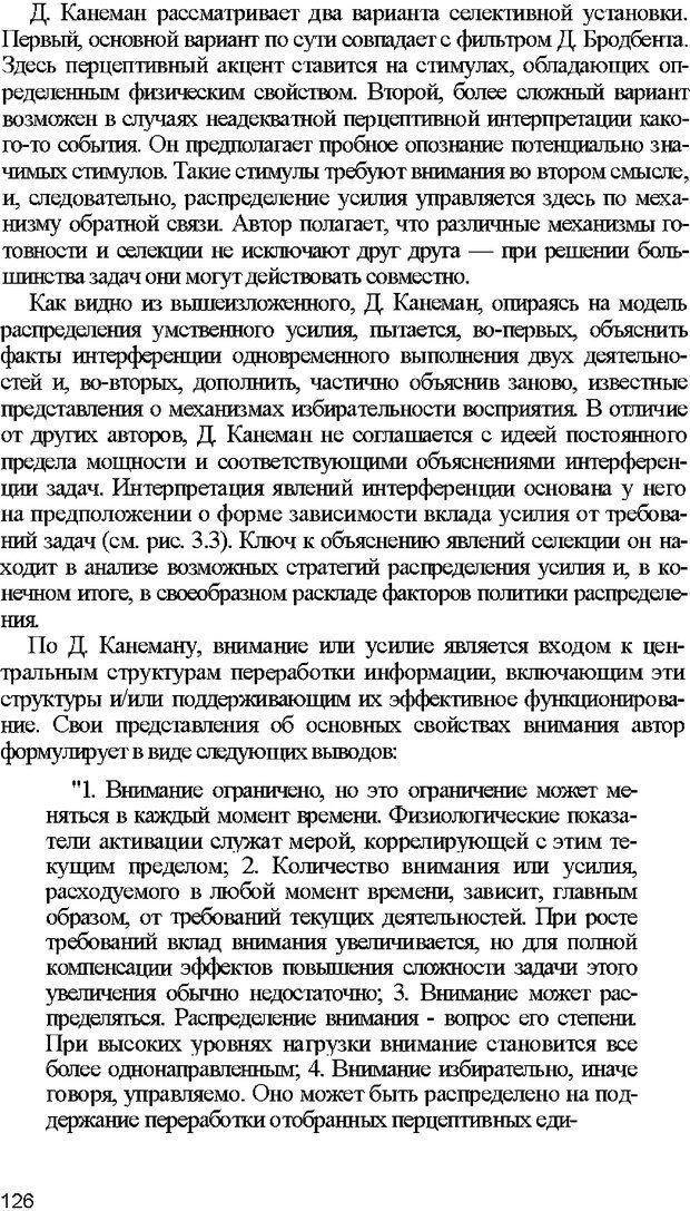 DJVU. Психология внимания. Дормашев Ю. Б. Страница 121. Читать онлайн