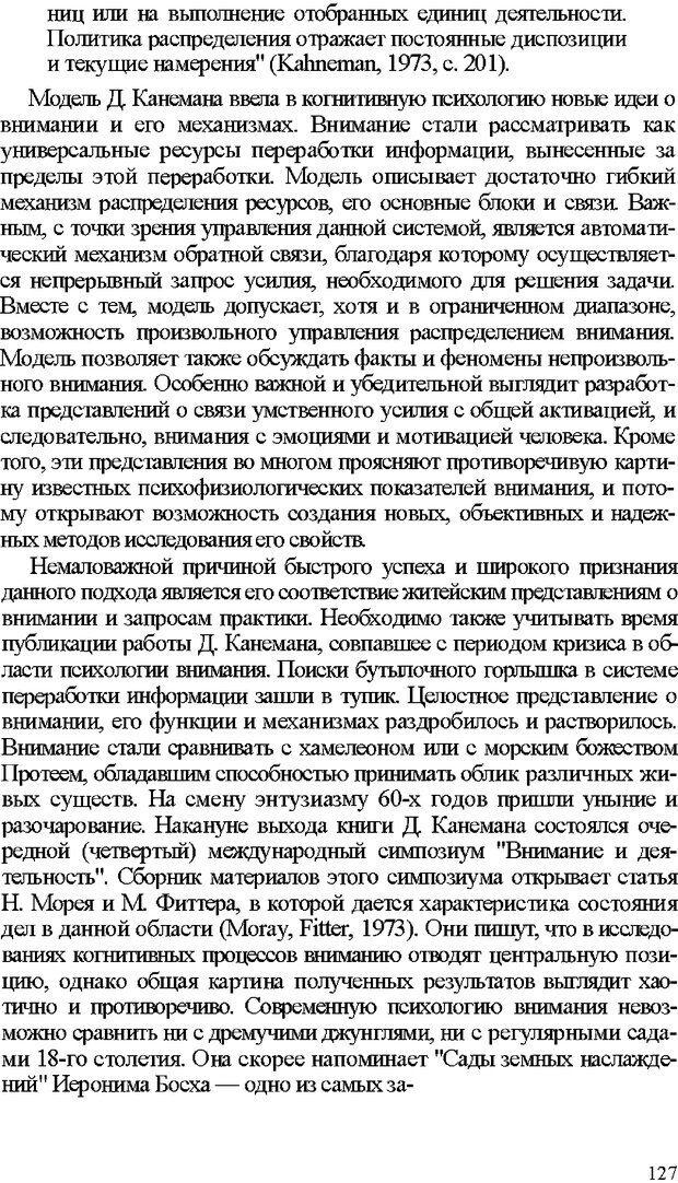 DJVU. Психология внимания. Дормашев Ю. Б. Страница 122. Читать онлайн