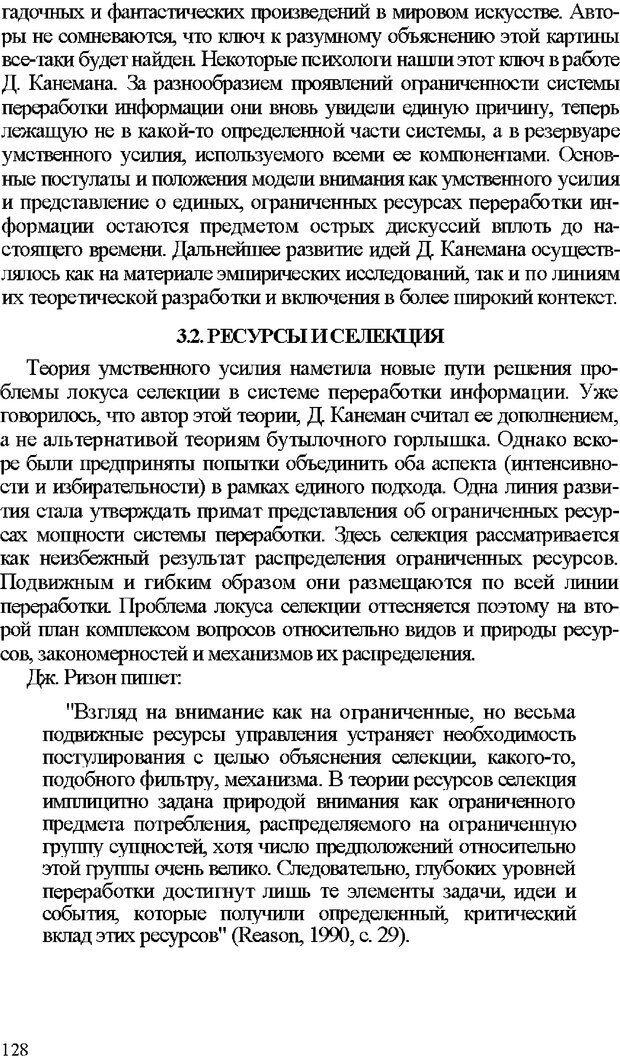 DJVU. Психология внимания. Дормашев Ю. Б. Страница 123. Читать онлайн