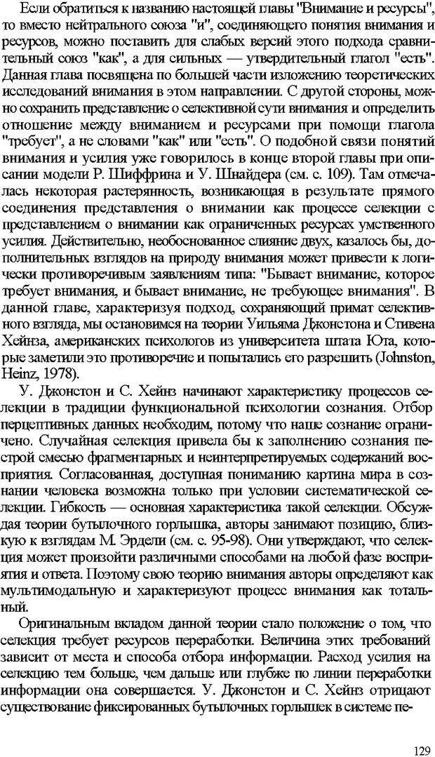 DJVU. Психология внимания. Дормашев Ю. Б. Страница 124. Читать онлайн