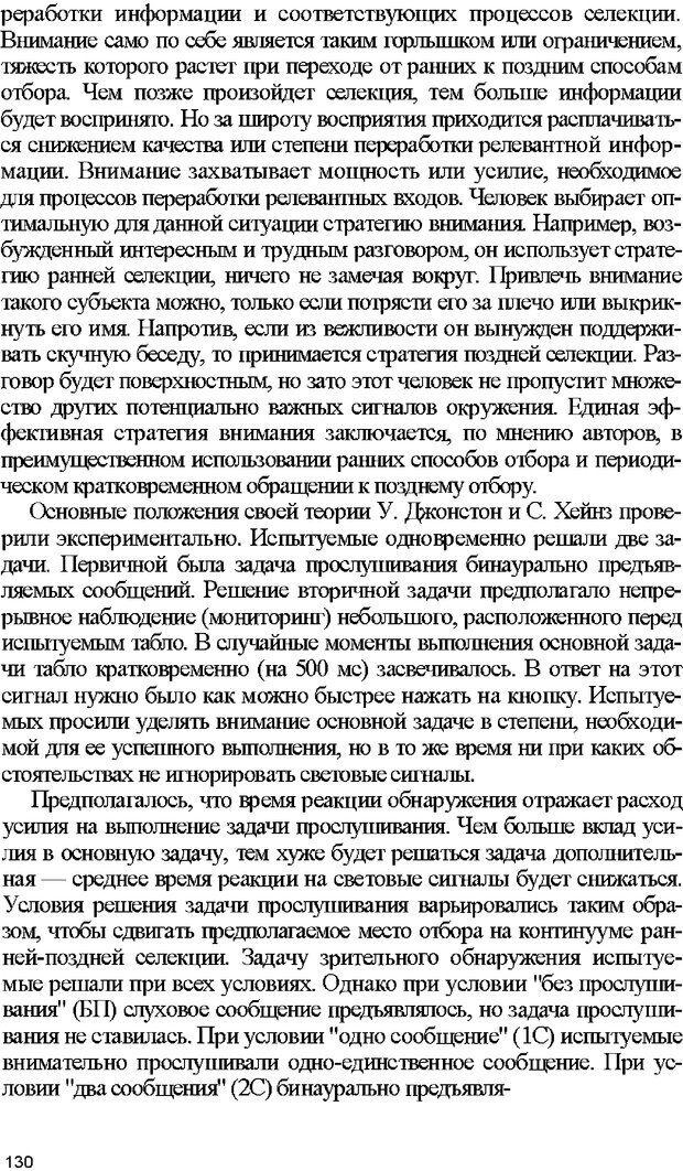 DJVU. Психология внимания. Дормашев Ю. Б. Страница 125. Читать онлайн