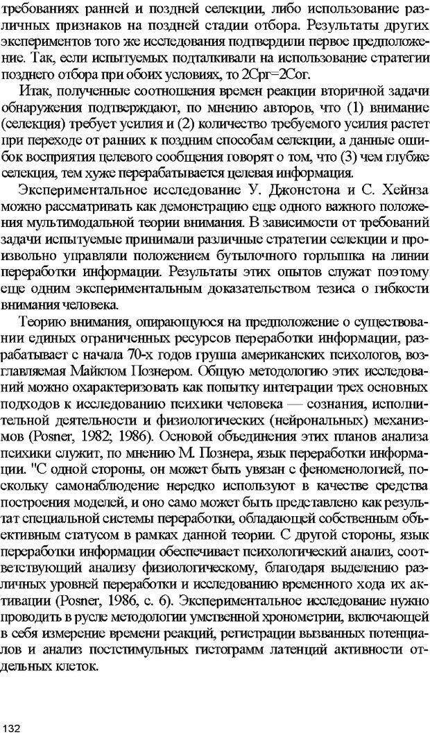 DJVU. Психология внимания. Дормашев Ю. Б. Страница 127. Читать онлайн
