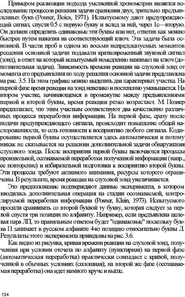 DJVU. Психология внимания. Дормашев Ю. Б. Страница 129. Читать онлайн
