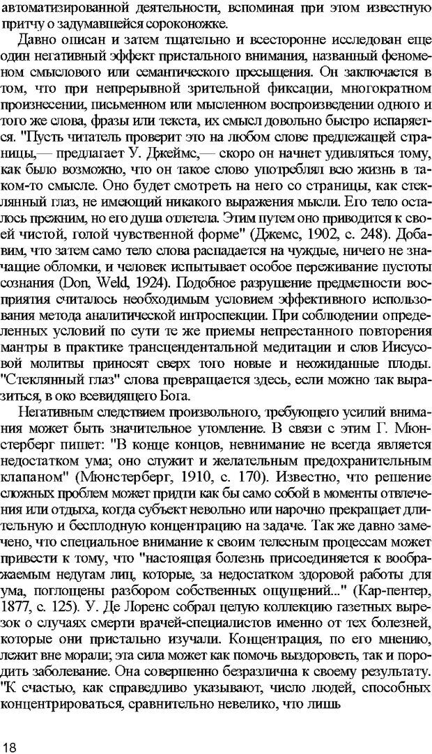 DJVU. Психология внимания. Дормашев Ю. Б. Страница 13. Читать онлайн