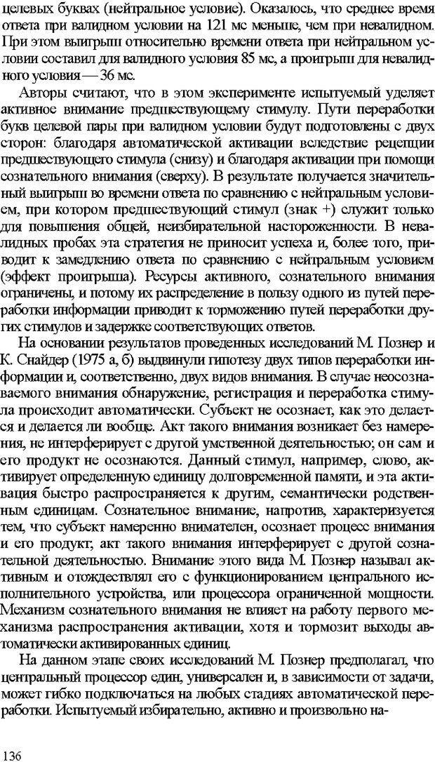 DJVU. Психология внимания. Дормашев Ю. Б. Страница 131. Читать онлайн