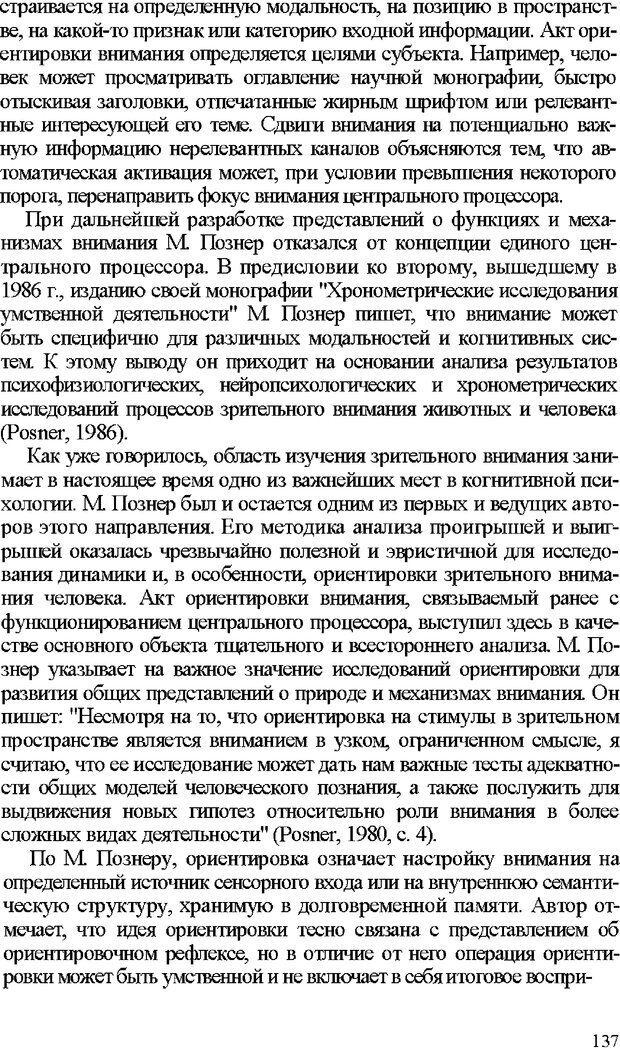 DJVU. Психология внимания. Дормашев Ю. Б. Страница 132. Читать онлайн
