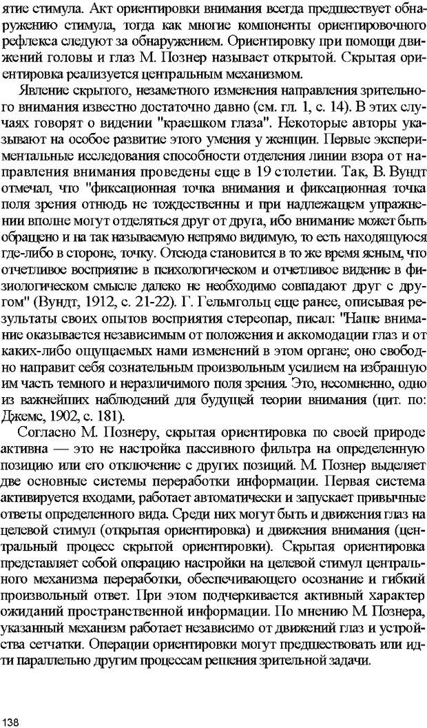 DJVU. Психология внимания. Дормашев Ю. Б. Страница 133. Читать онлайн