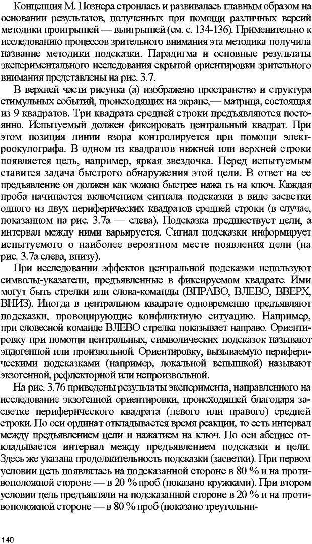 DJVU. Психология внимания. Дормашев Ю. Б. Страница 135. Читать онлайн