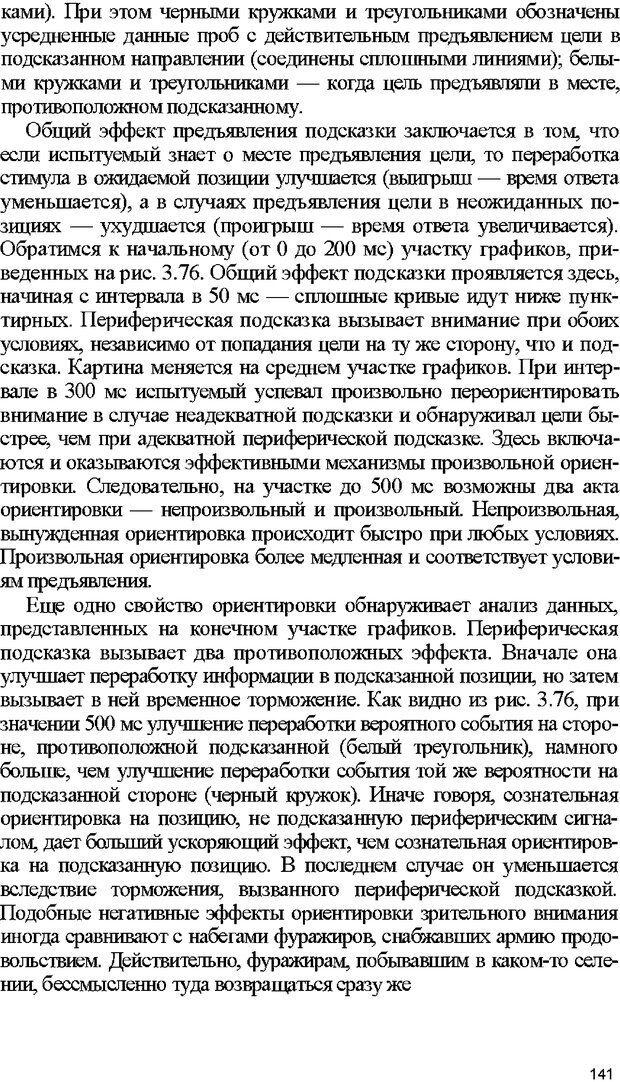 DJVU. Психология внимания. Дормашев Ю. Б. Страница 136. Читать онлайн