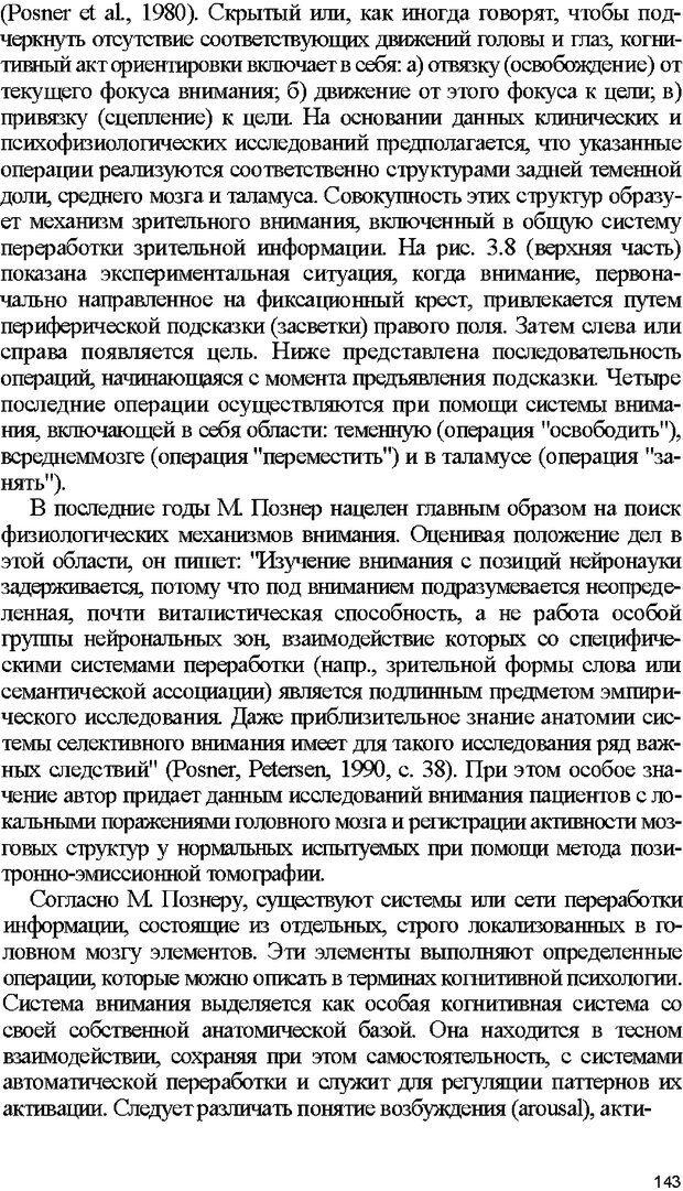 DJVU. Психология внимания. Дормашев Ю. Б. Страница 138. Читать онлайн