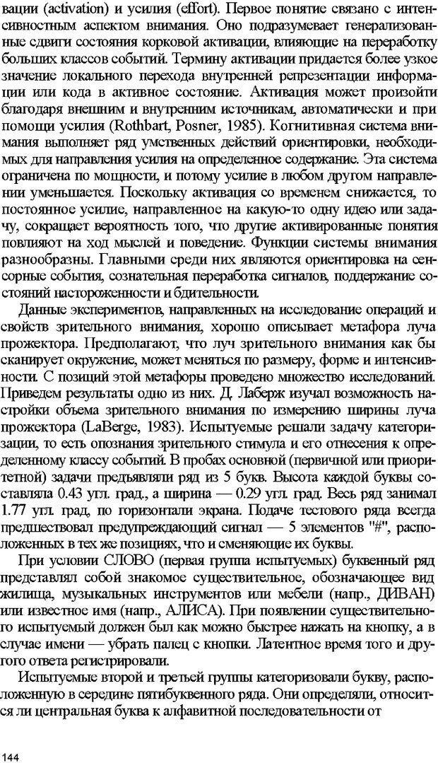 DJVU. Психология внимания. Дормашев Ю. Б. Страница 139. Читать онлайн