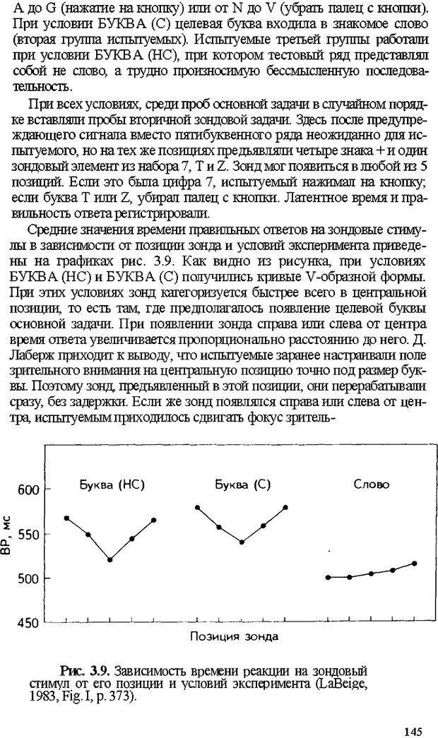 DJVU. Психология внимания. Дормашев Ю. Б. Страница 140. Читать онлайн