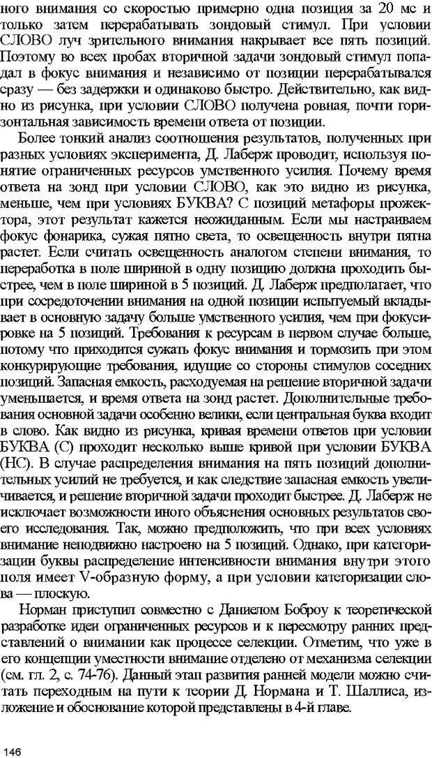 DJVU. Психология внимания. Дормашев Ю. Б. Страница 141. Читать онлайн