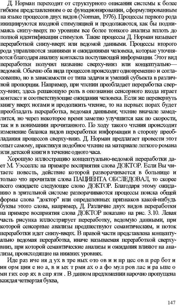 DJVU. Психология внимания. Дормашев Ю. Б. Страница 142. Читать онлайн