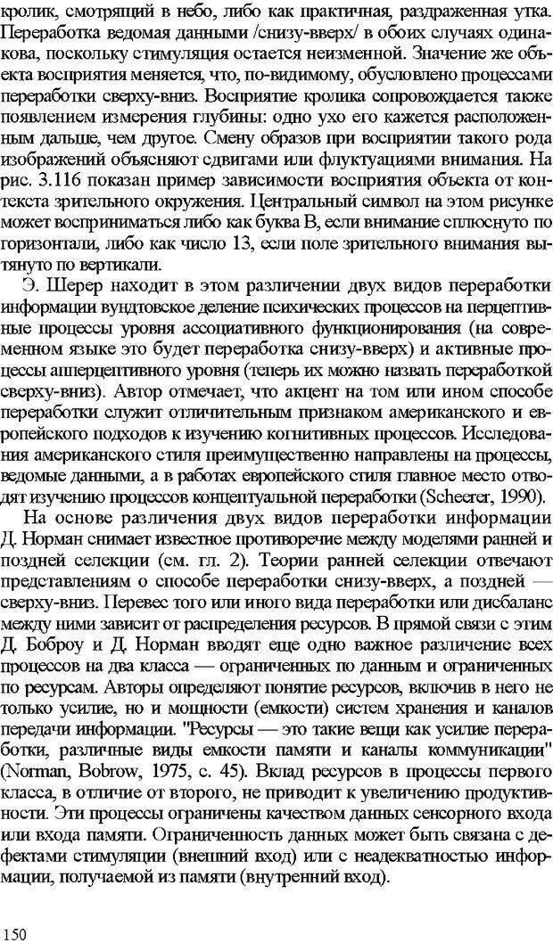 DJVU. Психология внимания. Дормашев Ю. Б. Страница 145. Читать онлайн