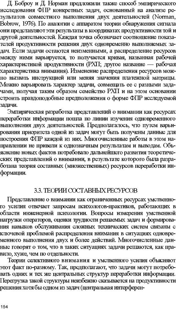 DJVU. Психология внимания. Дормашев Ю. Б. Страница 149. Читать онлайн