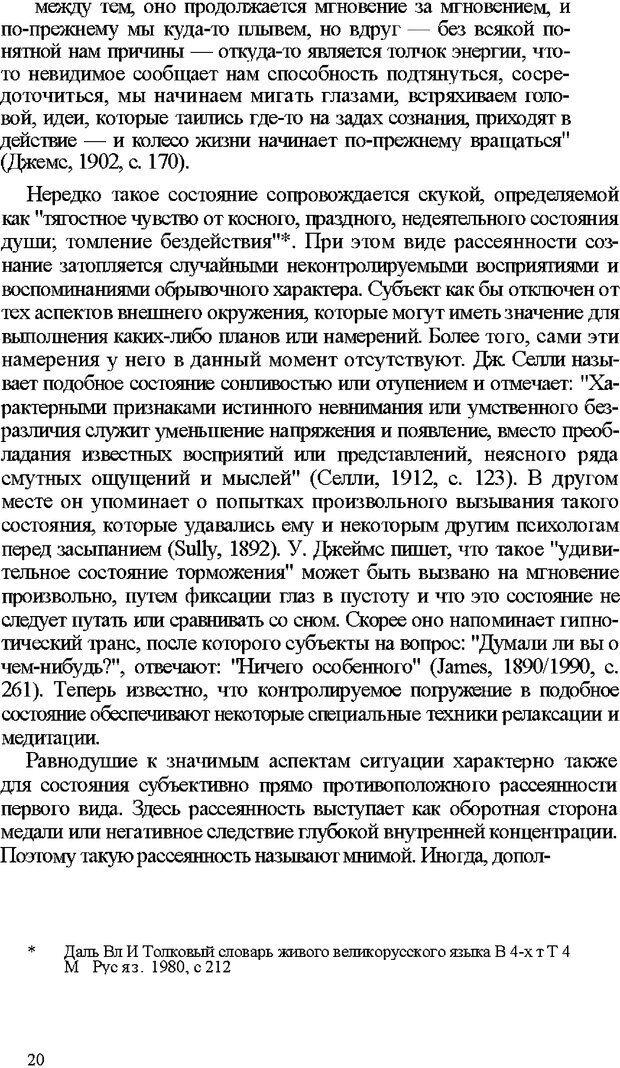 DJVU. Психология внимания. Дормашев Ю. Б. Страница 15. Читать онлайн