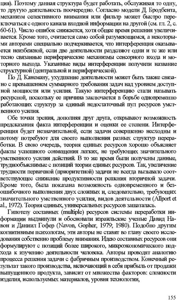 DJVU. Психология внимания. Дормашев Ю. Б. Страница 150. Читать онлайн