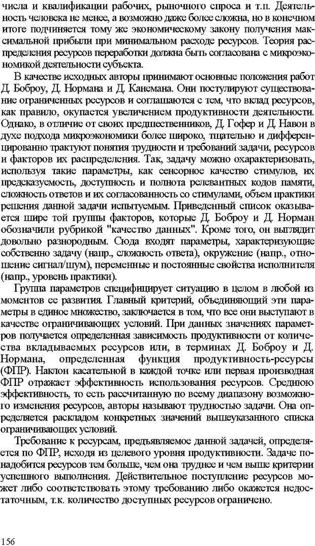 DJVU. Психология внимания. Дормашев Ю. Б. Страница 151. Читать онлайн