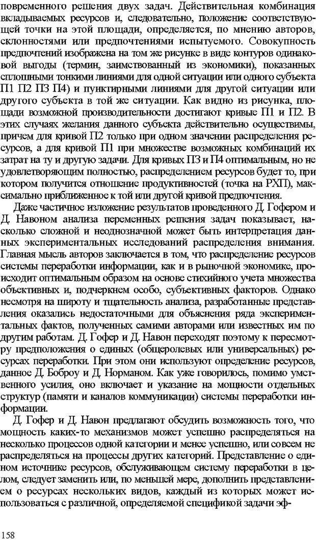 DJVU. Психология внимания. Дормашев Ю. Б. Страница 153. Читать онлайн