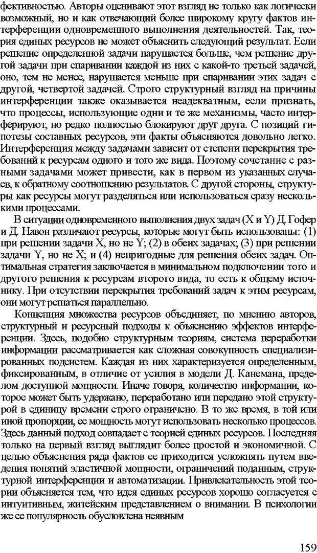 DJVU. Психология внимания. Дормашев Ю. Б. Страница 154. Читать онлайн